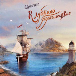 CD: Klubkin's Voyage