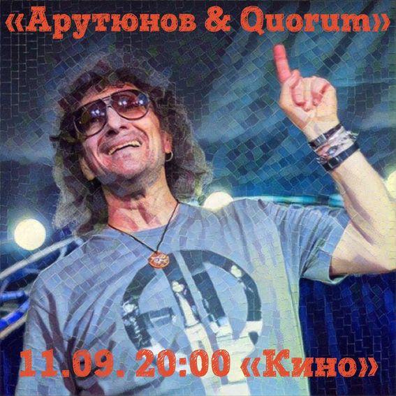 11 сентября 2016 Арутюнов и Quorum